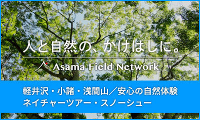 軽井沢・小諸・浅間山|ご家族連れ・初心者も安心の自然体験・ネイチャーツアー・スノーシュー